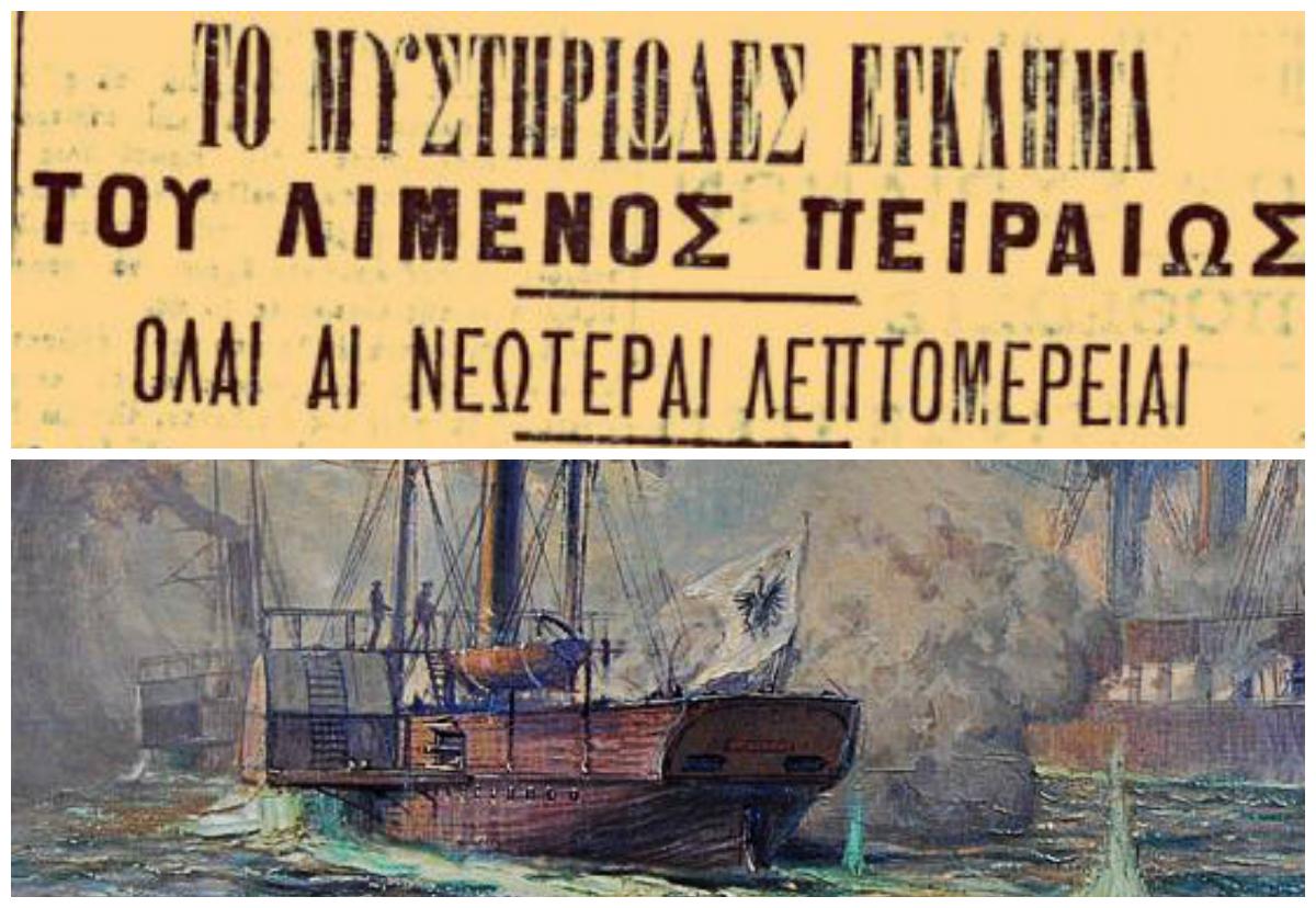 Η δολοφονία ενός γερμανού ναύτη στον Πειραιά έγινε αφορμή για διπλωματικό επεισόδιο και κατακραυγή της Ελλάδας. Πως ένας εύζωνας συνέλαβε το δράστη που αποδείχτηκε ότι ήταν και αυτός γερμανός