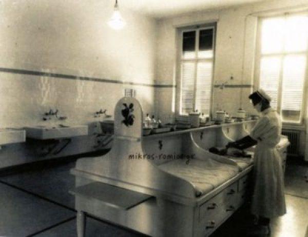 Θάλαμος φροντίδας των νεογνών, δεκαετία 1950