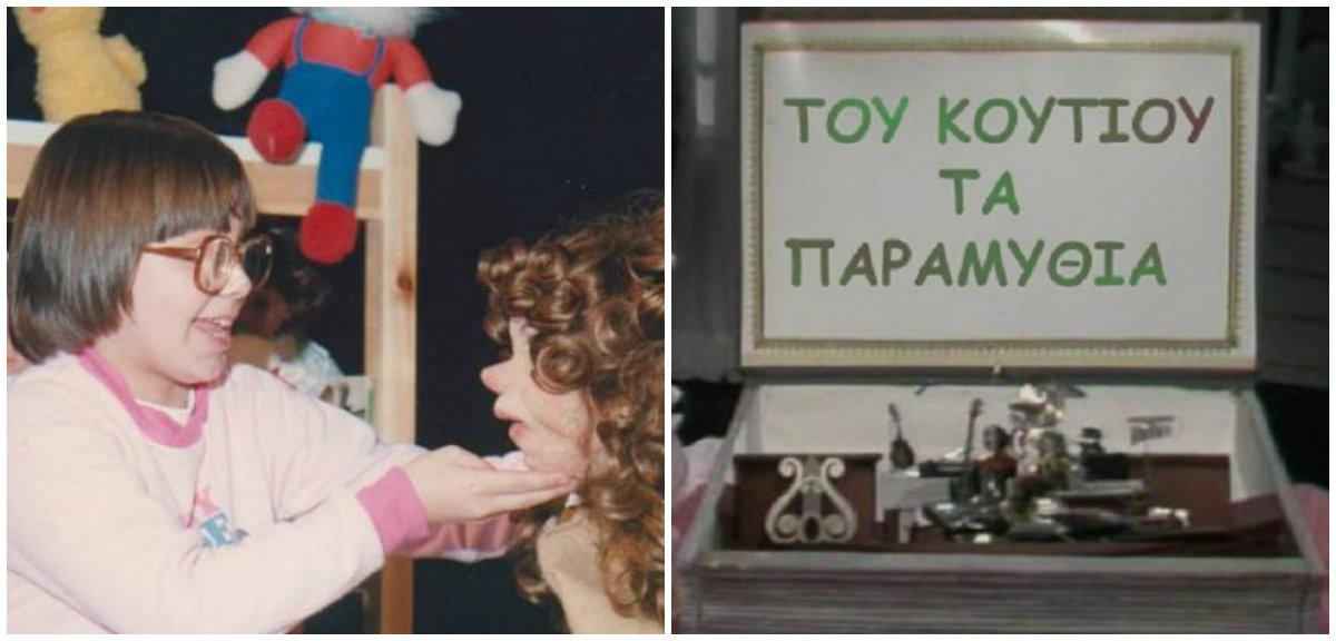 """""""Του κουτιού τα παραμύθια"""". Η παιδική σειρά με πρωταγωνίστρια την Παρασκευούλα δημιουργήθηκε από Κωνσταντινουπολίτες πρόσφυγες. Χαϊκάλης, Κοντογιαννίδης και Σοφιανός έδωσαν τις φωνές τους (βίντεο)"""