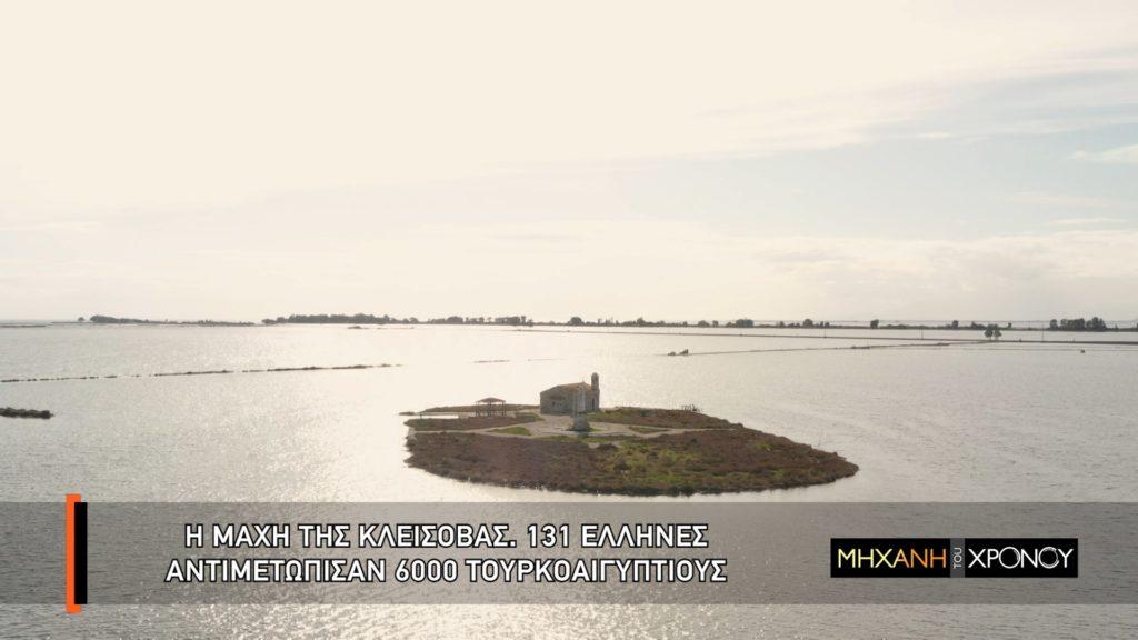 Η άγνωστη μάχη πριν από την Έξοδο του Μεσολογγίου στο νησάκι Κλείσοβα. 131 άνδρες εξολόθρευσαν χιλιάδες Τουρκοαιγύπτιους του Ιμπραήμ. Νέα εκπομπή
