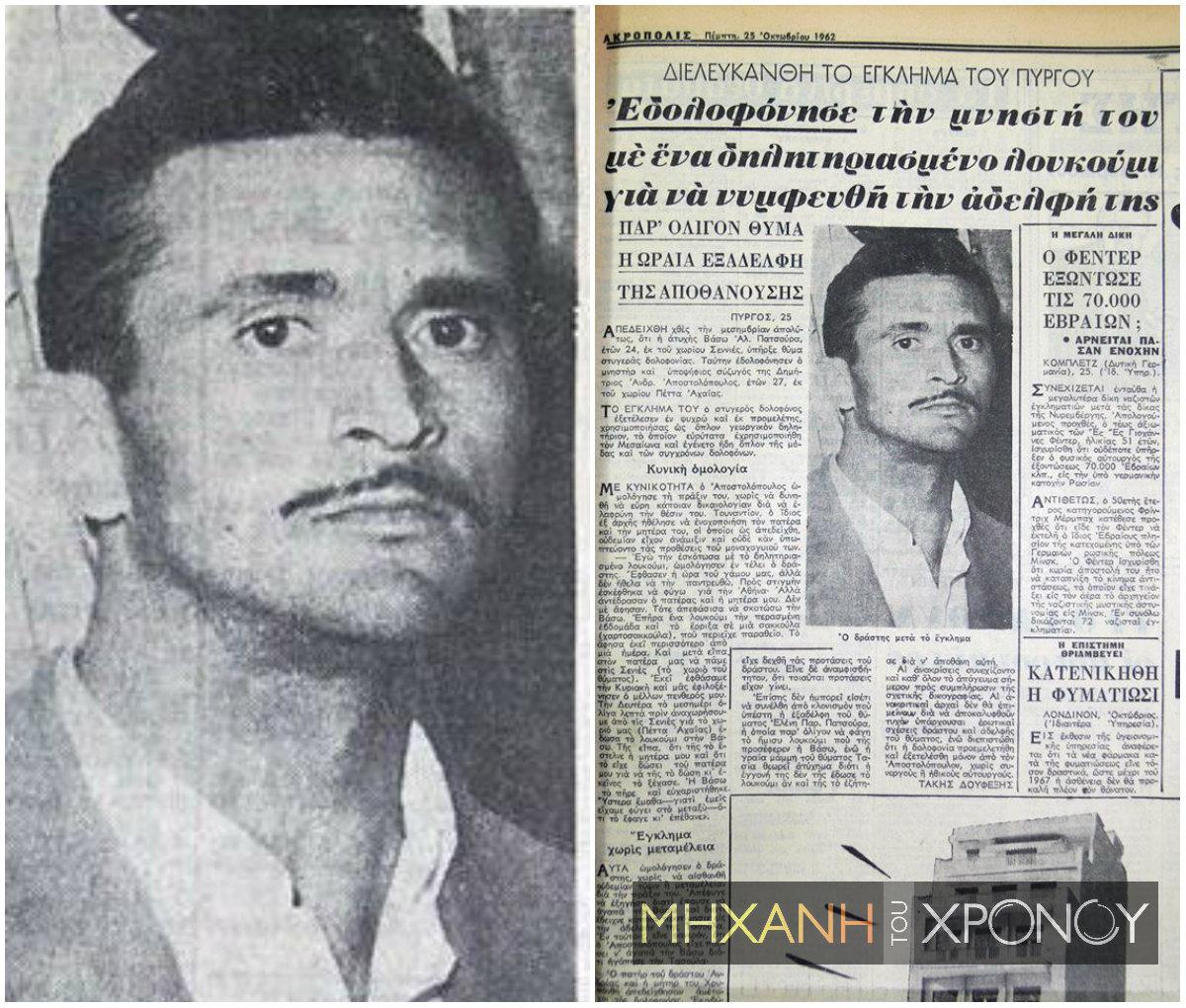 Το έγκλημα που σόκαρε την Ελλάδα των '60ς. Δολοφόνησε  την αρραβωνιστικιά του με δηλητηριασμένο λουκούμι, λίγο πριν από τον γάμο τους. Η αστυνομία πίστευε ότι ήταν ερωτευμένος με την αδελφή της