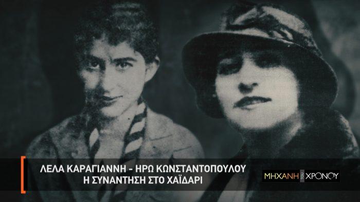 Γυναίκες στην Αντίσταση:H ζωή και δράση της Λέλας Καραγιάννη και της Ηρώς Κωνσταντοπούλου στην «Μηχανή του Χρόνου». Νέα εκπομπή