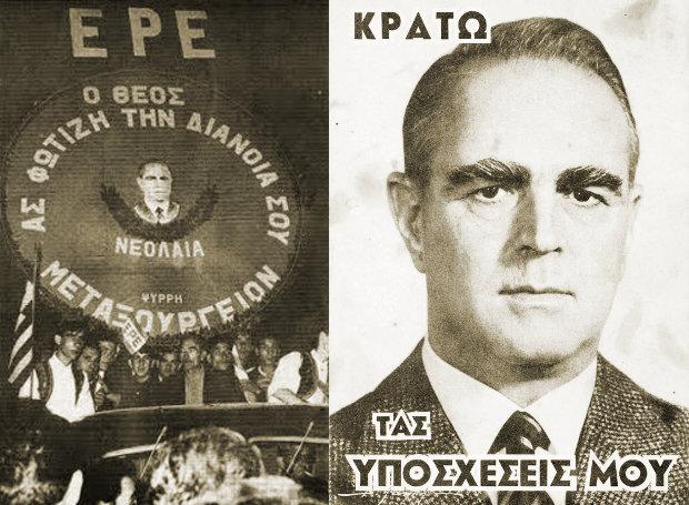 Πώς ο Καραμανλής έφτιαξε την ΕΡΕ και παρά το γεγονός ότι ήρθε δεύτερος στις εκλογές εξέλεξε περισσότερους βουλευτές. Οι εκλογικές νίκες του και οι εκλογές «βίας και νοθείας»