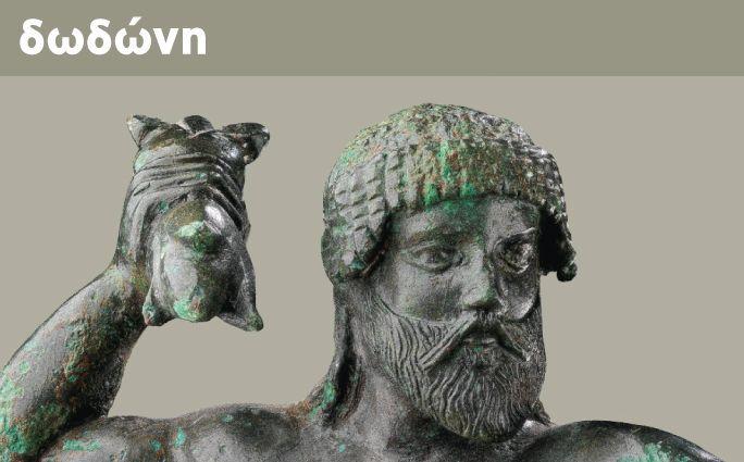 Δωδώνη, το μαντείο όπου οι πιστοί έπαιρναν χρησμούς από το θρόισμα των φύλλων της βελανιδιάς. Χτίστηκε μετά από υπόδειξη ενός μαύρου περιστεριού