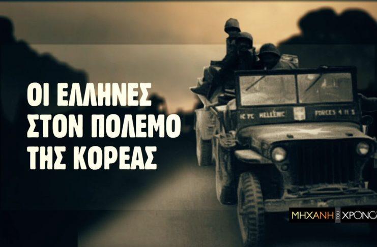 """Η ταινία του Χόλιγουντ που αποθεώνει τους Έλληνες που πολέμησαν στην Κορέα. """"Η ένδοξη μεραρχία"""" που έσωσε τους Αμερικάνους. Το όνομα του λοχαγού ήταν Χάρο"""