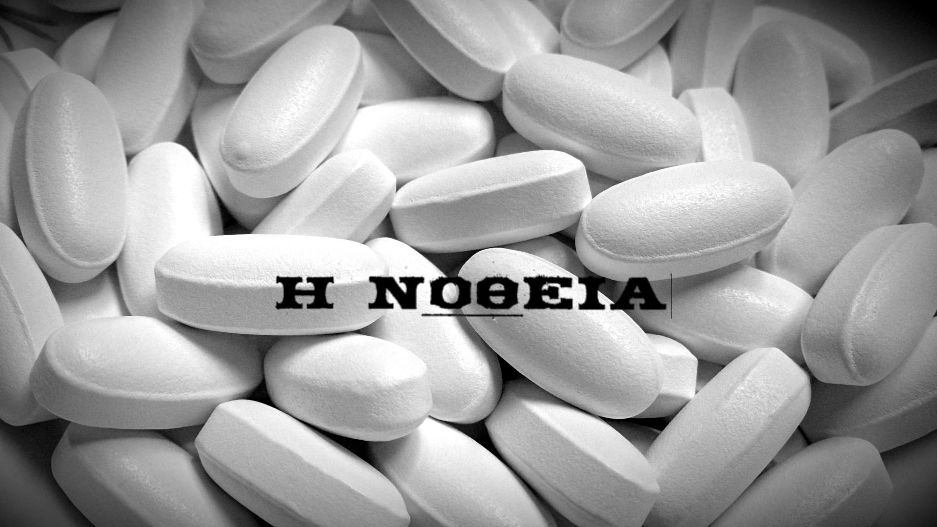Το φαρμακευτικό σκάνδαλο της νοθευμένης κινίνης που ξεσήκωσε όλη την χώρα. Κατηγορήθηκε ένας επιστήμονας, διαπομπεύθηκε και τελικά δεν υπήρχε καν σκάνδαλο