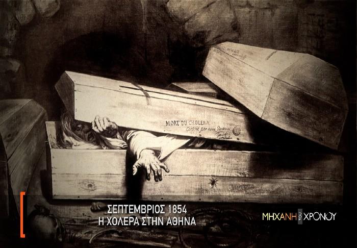 Οι επιδημίες στην Ελλάδα του 20ου Αιώνα. Πως αντιμετωπίστηκε η χολέρα, η ελονοσία και η ισπανική γρίπη. Οι ασθένειες των χαρακωμάτων και η οργάνωση της Δημόσιας Υγείας. Νέα εκπομπή
