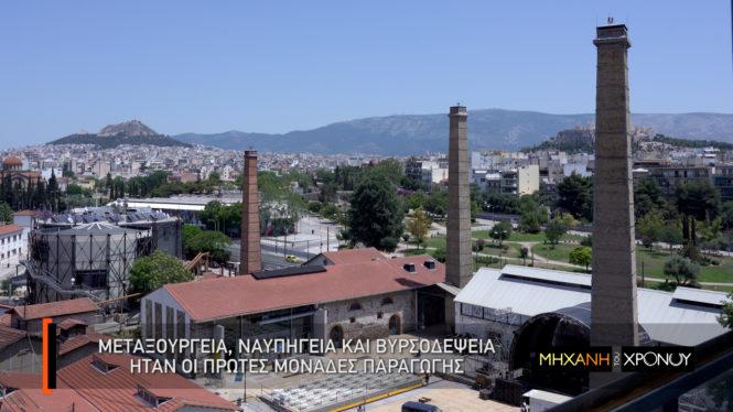 μονάδες παραγωγής στην Ελλάδα