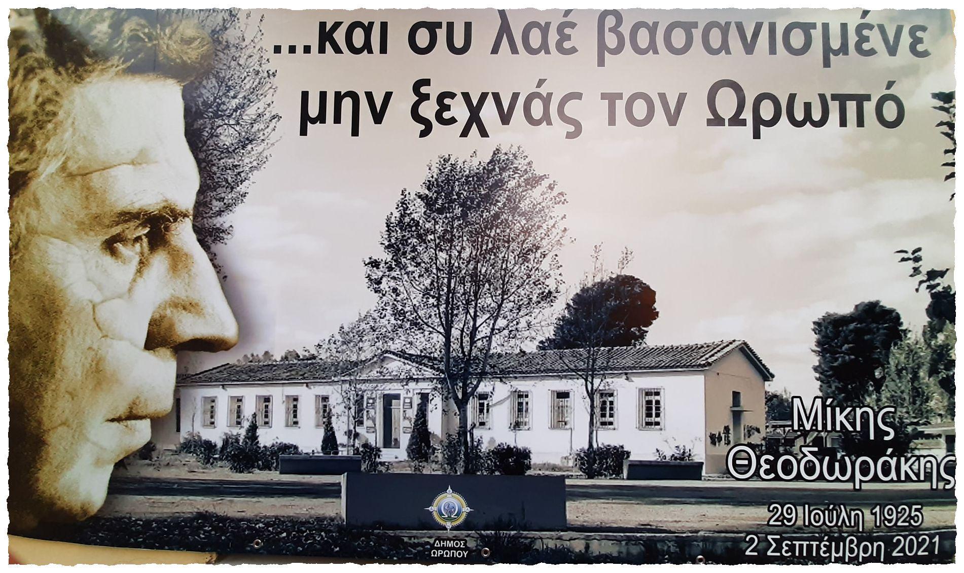 Φυλακές Ωρωπού. Αποχαιρετιστήριο κονσέρτο μέσα στο ιστορικό κελί όπου η χούντα φυλάκισε τον Μίκη Θεοδωράκη