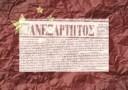 Το πρώτο άρθρο για τις σχέσεις Ελλάδας – Κίνας γράφτηκε το 1857. Περιγράφει την αντιπάθεια των Κινέζων για τους Τούρκους