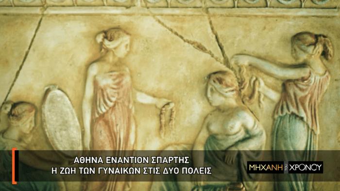 Σπαρτιάτισσες και Αθηναίες