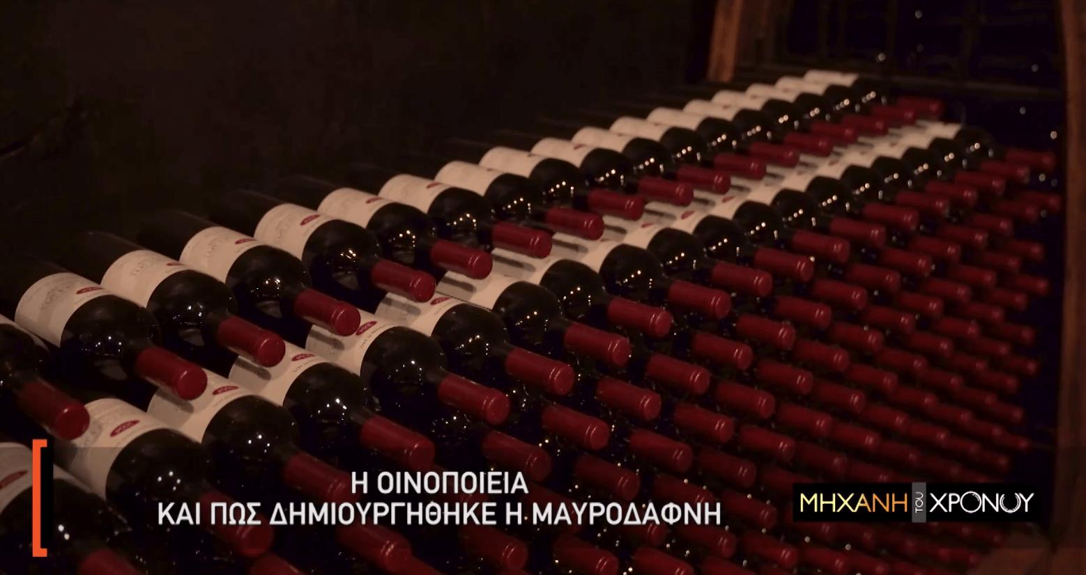 Μαυροδάφνη. Το γλυκό κρασί από την Πάτρα, που δημιούργησε ο Βαυαρός σταφιδέμπορος, Κλάους