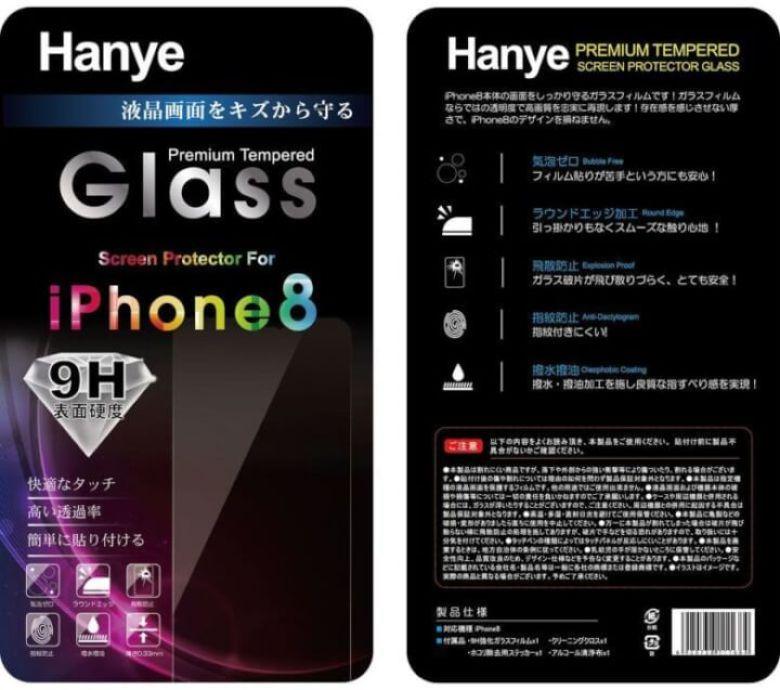 Hanye iPhone8用 液晶保護強化ガラスフィルム