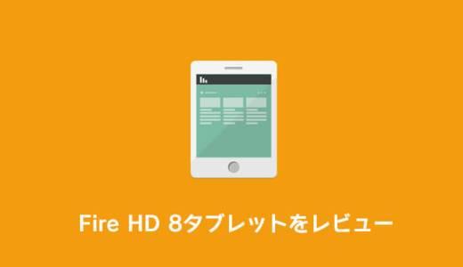 【Amazon】Fire HD 8タブレットをレビュー|メリットとデメリットを徹底解説