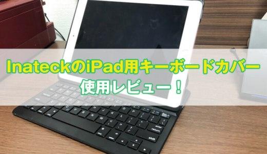 【Inateck】iPad 9.7インチ用キーボードカバーをレビュー iPad用キーボードはこれで十分!