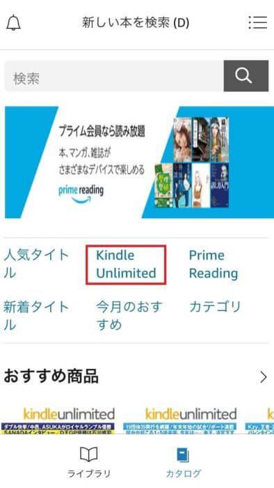 「Kindle Unlimited」の表示