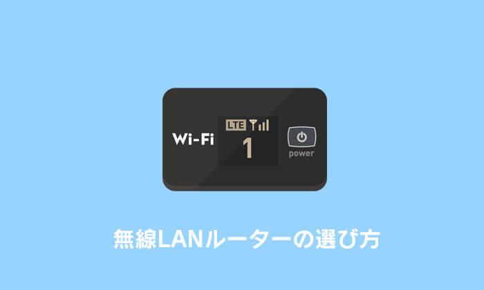 無線LANルーター おすすめ