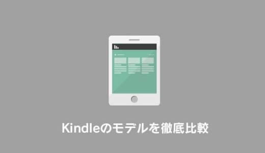 【比較】Kindleのおすすめはどれ?違いや選び方を徹底解説【amazon】