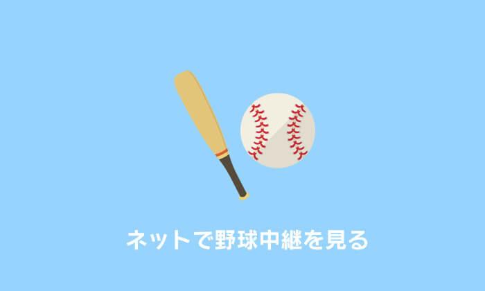 ネットで野球観戦できるサービス