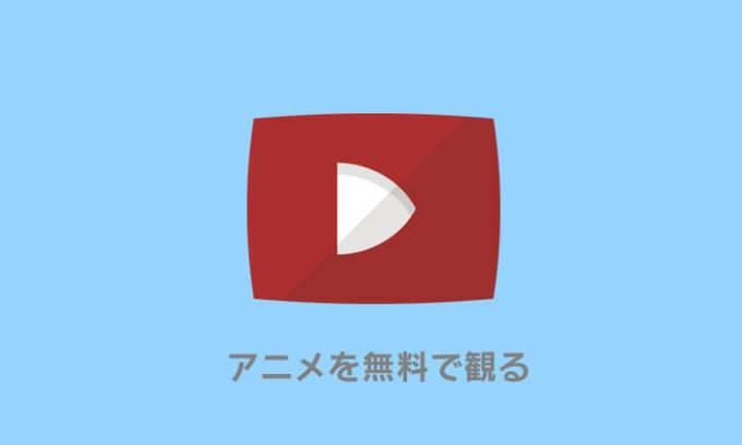 アニメ 配信