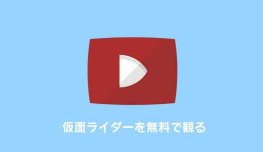仮面ライダーシリーズが無料で見放題の動画配信サービスまとめ
