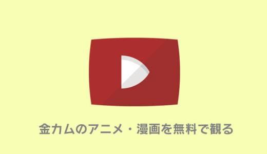 アニメ「ゴールデンカムイ」が無料の動画配信サービスまとめ|見放題できるのはどこ?