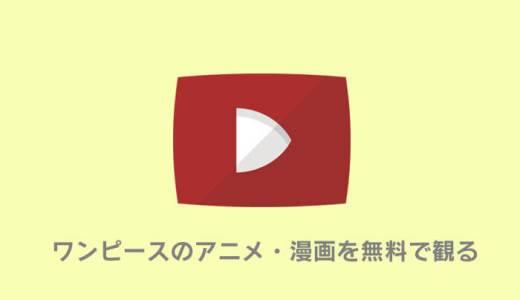 ワンピースが無料の動画配信サービス|アニチューブや漫画村の代わりに見放題