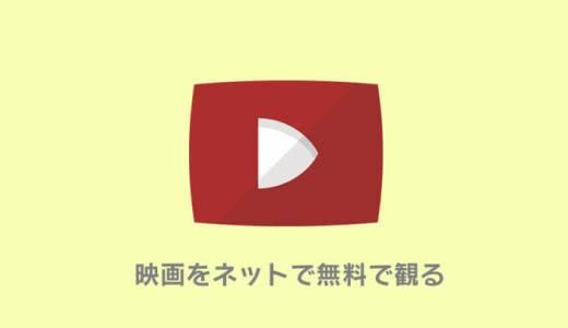 【最新】映画が見放題の動画配信サービスまとめ|洋画・邦画におすすめのVOD比較