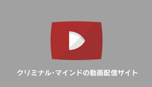 「クリミナル・マインド」が無料の動画配信サービス|シーズン12対応配信