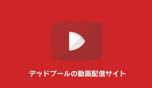 デッドプールの映画が観れる動画配信サービス|無料で観る方法は?
