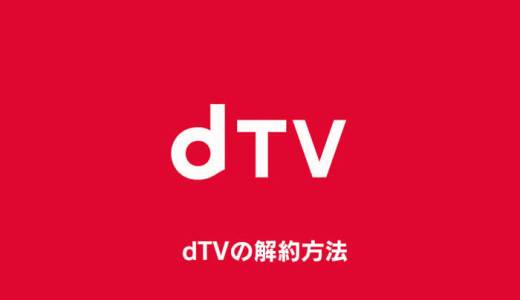 dTVの解約方法・退会手順まとめ|3分で終わる簡単手続き【dビデオ】