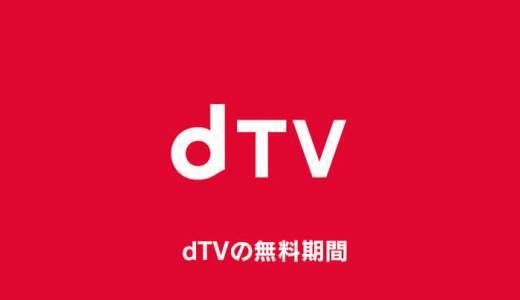 dTVの無料お試し方法や注意点まとめ【dビデオ】