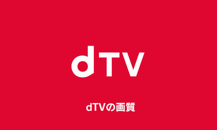 dTVの画質