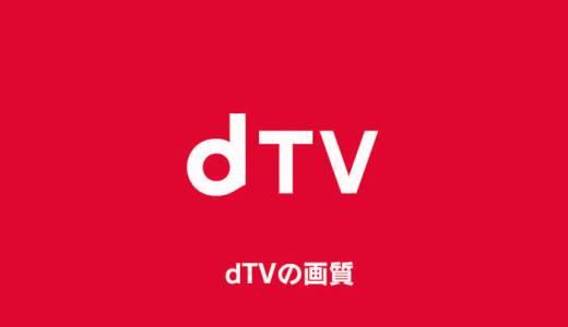 dTVの画質は良い?悪い?徹底解説【dビデオ】