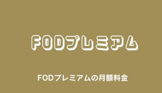 FODプレミアムの月額料金を徹底解説!支払い方法や無料で使う方法