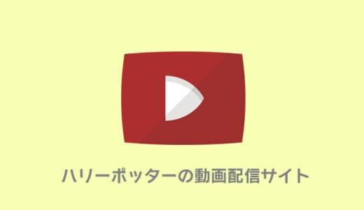 ハリーポッターの映画が観れる動画配信サービス|無料で観る方法は?