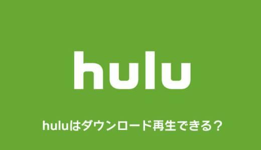 huluの動画はダウンロードできるかまとめ【オフライン再生】