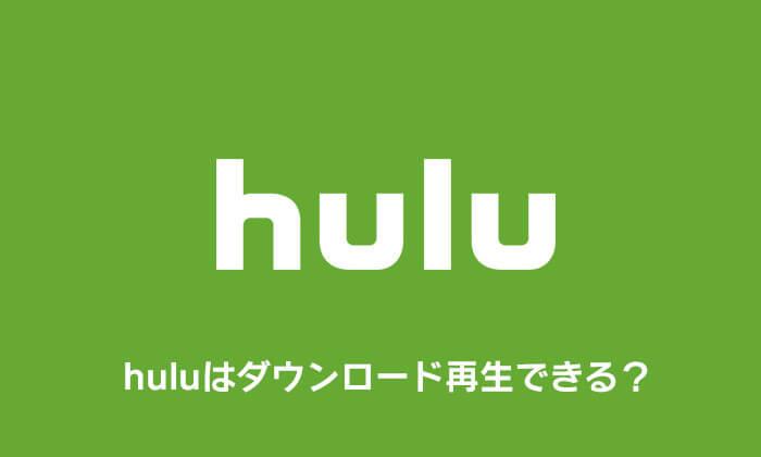 huluの動画はダウンロード再生できる?