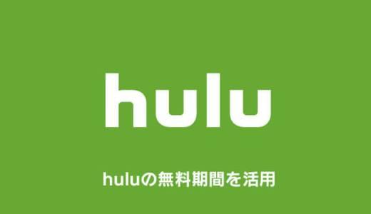 huluを無料お試しするやり方や注意点まとめ【フールー】