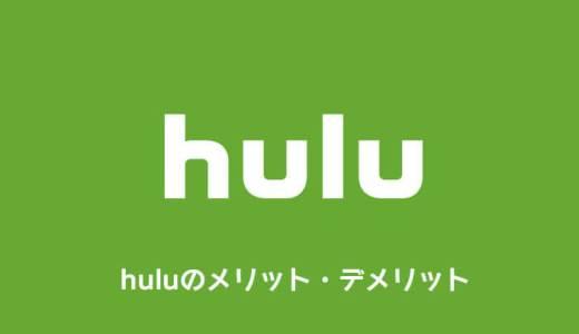 huluのメリット・デメリット