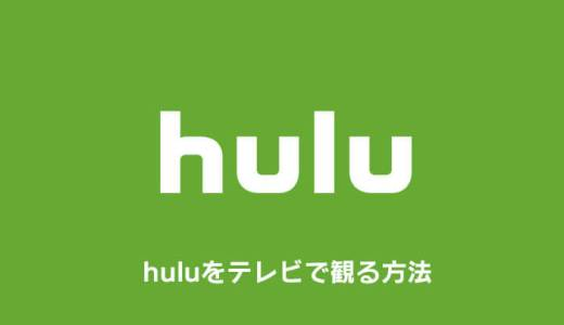 huluの動画をテレビで観る方法|操作手順も徹底解説【フールー】