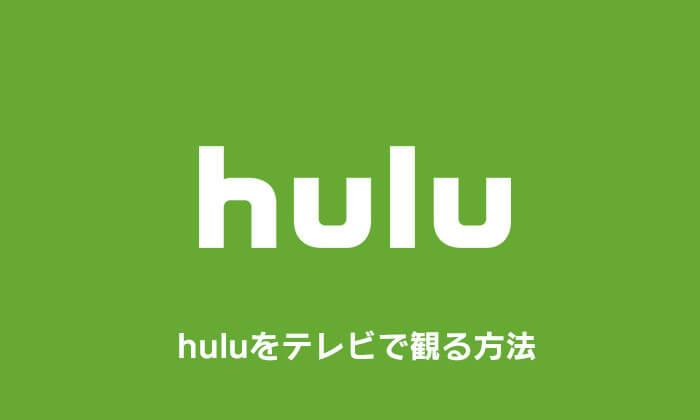 huluの動画をテレビで観る方法