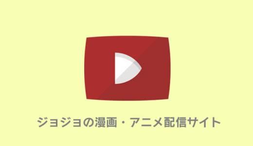 「ジョジョの奇妙な冒険」が無料の動画配信サービスまとめ|漫画やアニメを見放題