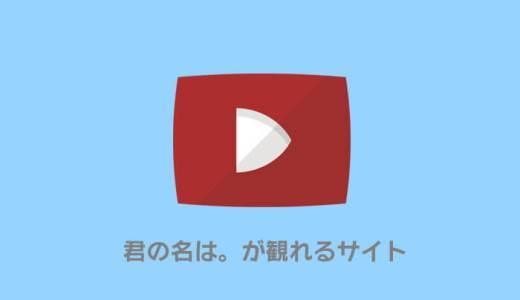 「君の名は。」が観れる動画配信サイト|新海誠作品を無料で見放題