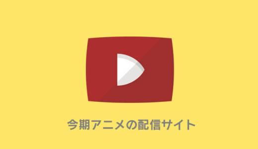 2018年秋アニメの動画配信サービスまとめ|新作アニメラインナップ比較