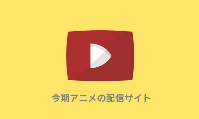 2018年新作アニメの配信サイト