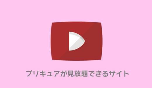 プリキュアシリーズの映画・アニメが無料で見放題の動画配信サービスまとめ