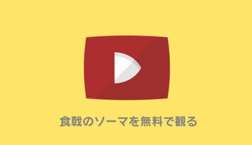 食戟のソーマの動画を無料で観る