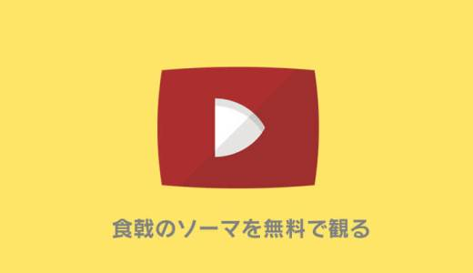 食戟のソーマが無料の動画配信サービス|アニチューブの代わりに見放題!