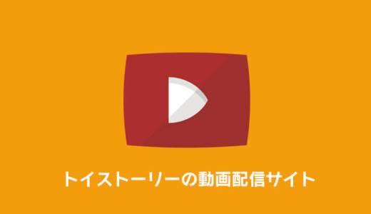 トイ・ストーリーが観れる動画配信サービス|U-NEXT・dTV比較